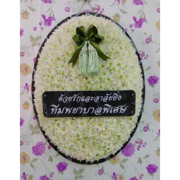 พวงหรีดดอกไม้สด รหัส8502