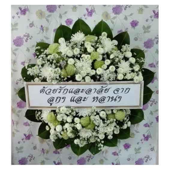 พวงหรีดดอกไม้สด รหัส8503